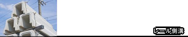 レール側溝