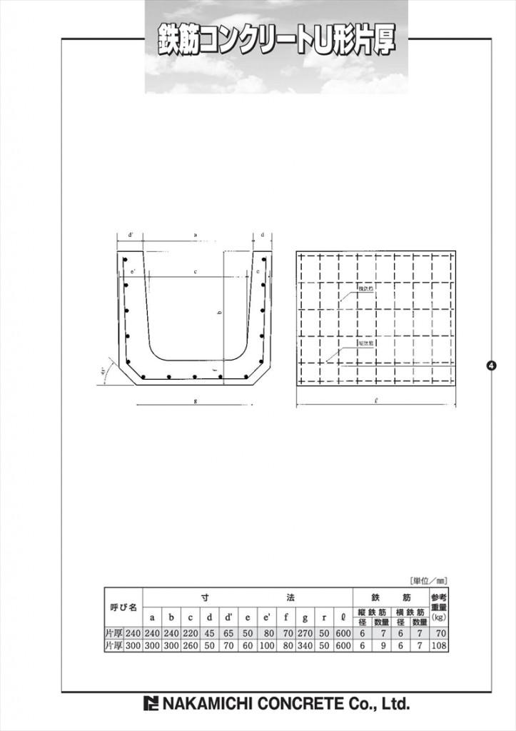 nakamichi-con-catalog04