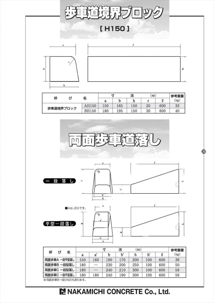nakamichi-con-catalog20