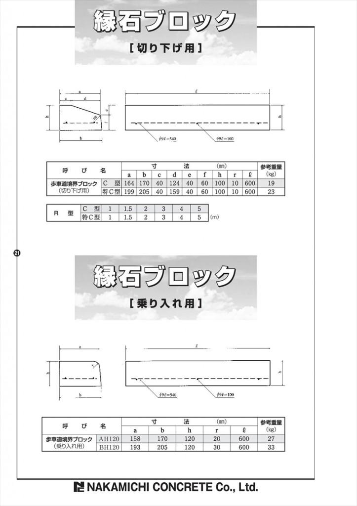 nakamichi-con-catalog21