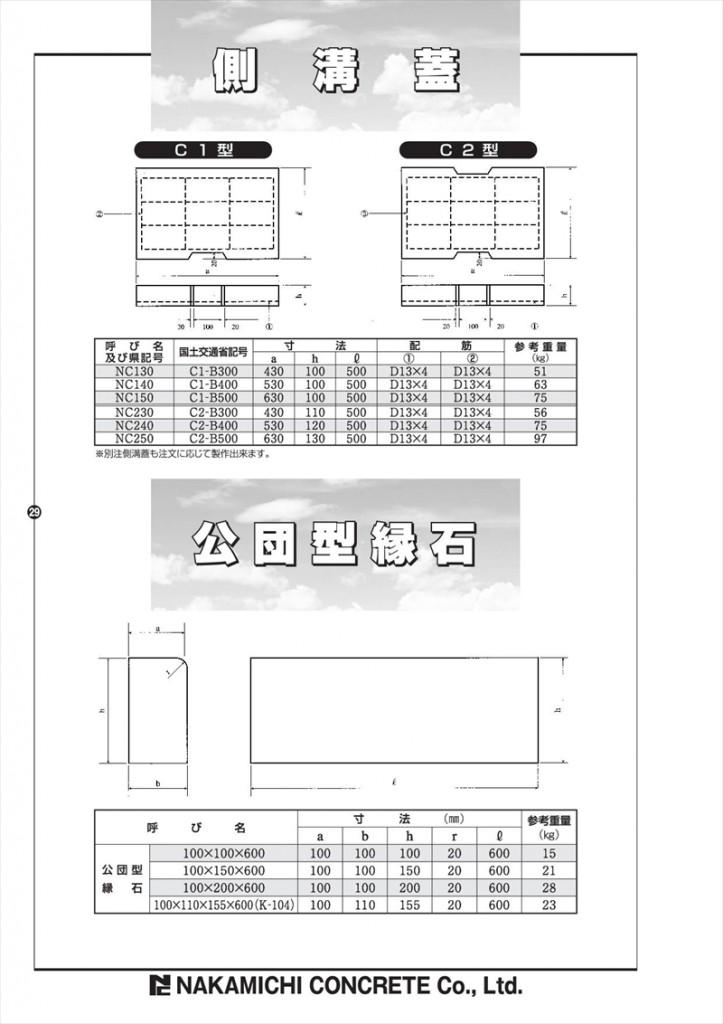 nakamichi-con-catalog29