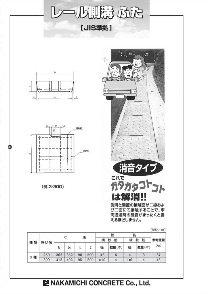 nakamichi-con-catalog39